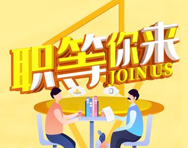 济南天桥区招聘化工产品