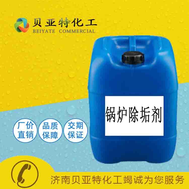 锅炉除垢剂