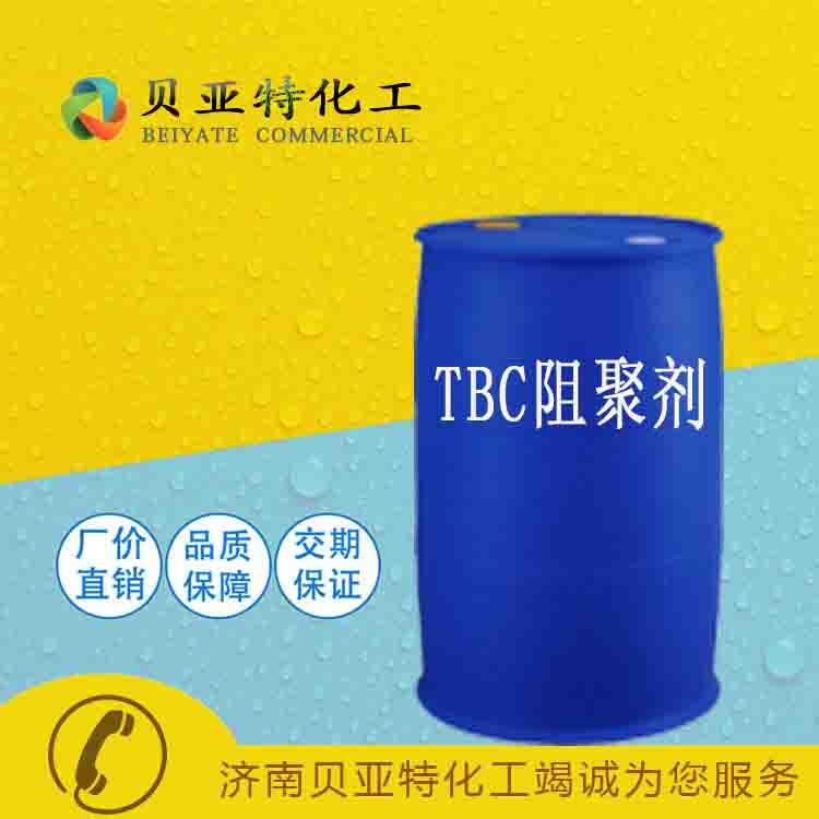TBC阻聚剂
