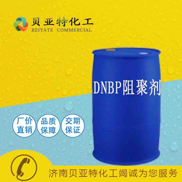 DNBP阻聚剂
