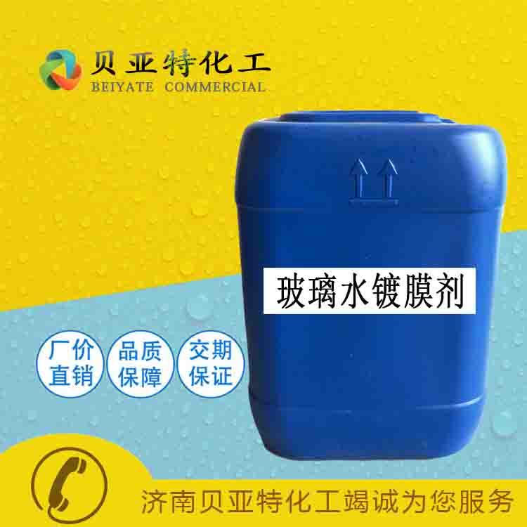 玻璃水镀膜剂