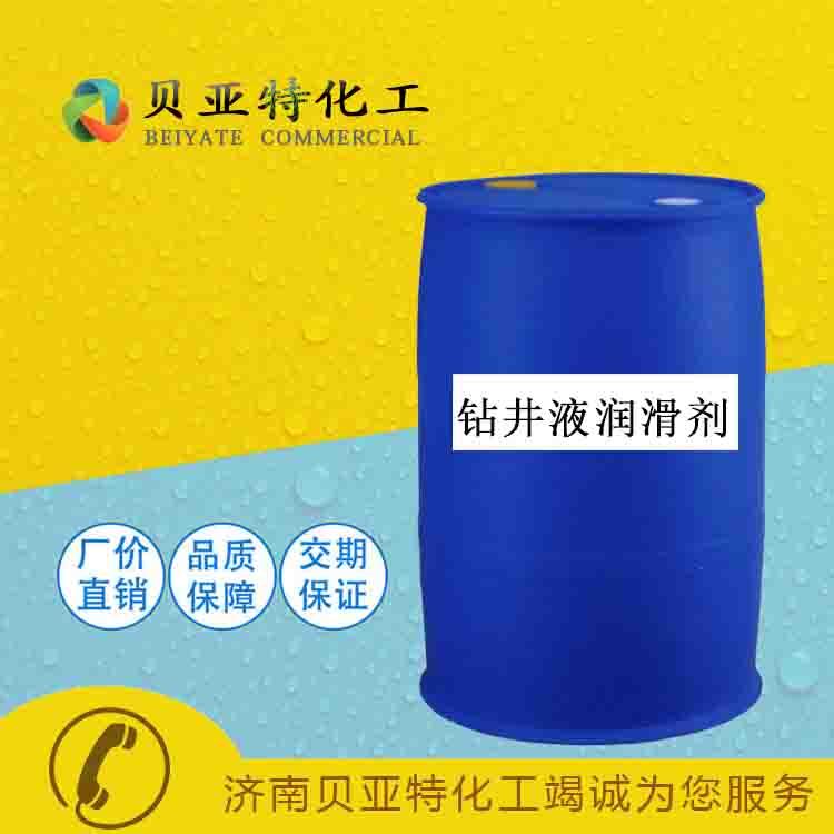 钻井液润滑剂
