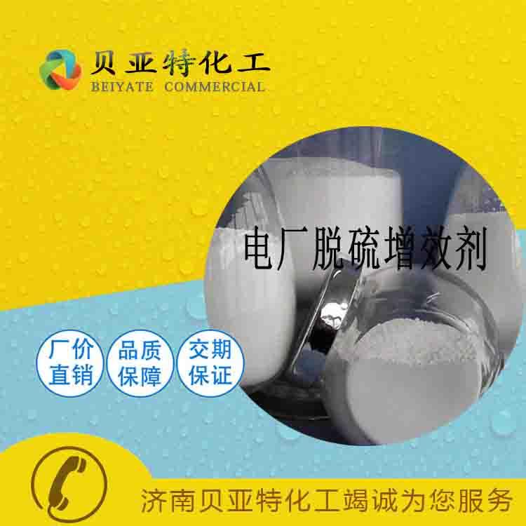 <b>电厂脱硫增效剂</b>
