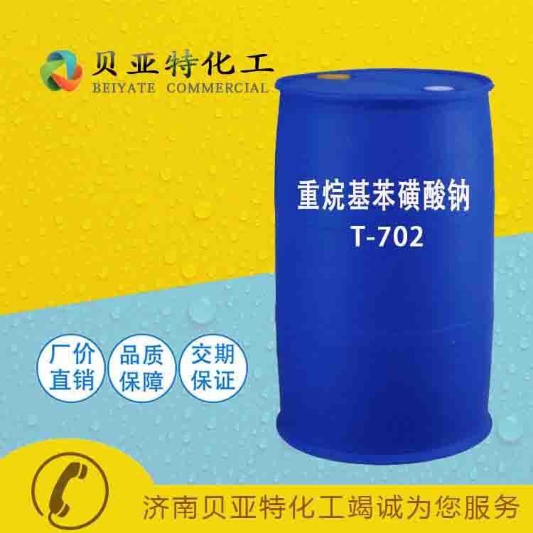 重烷基苯磺酸钠