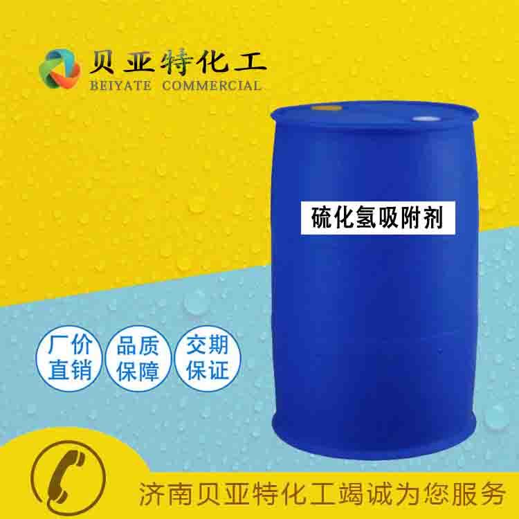 <b>硫化氢吸收剂</b>