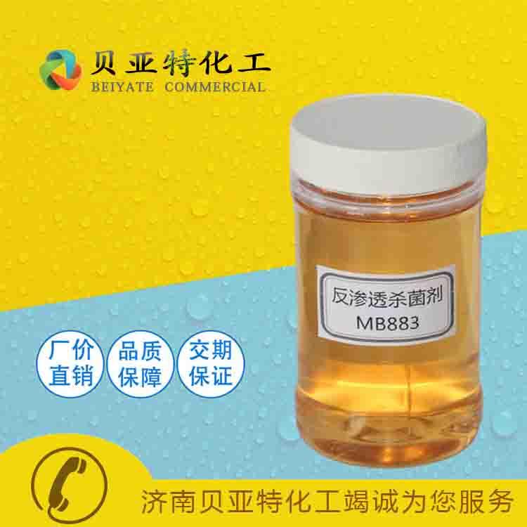 反渗透杀菌剂
