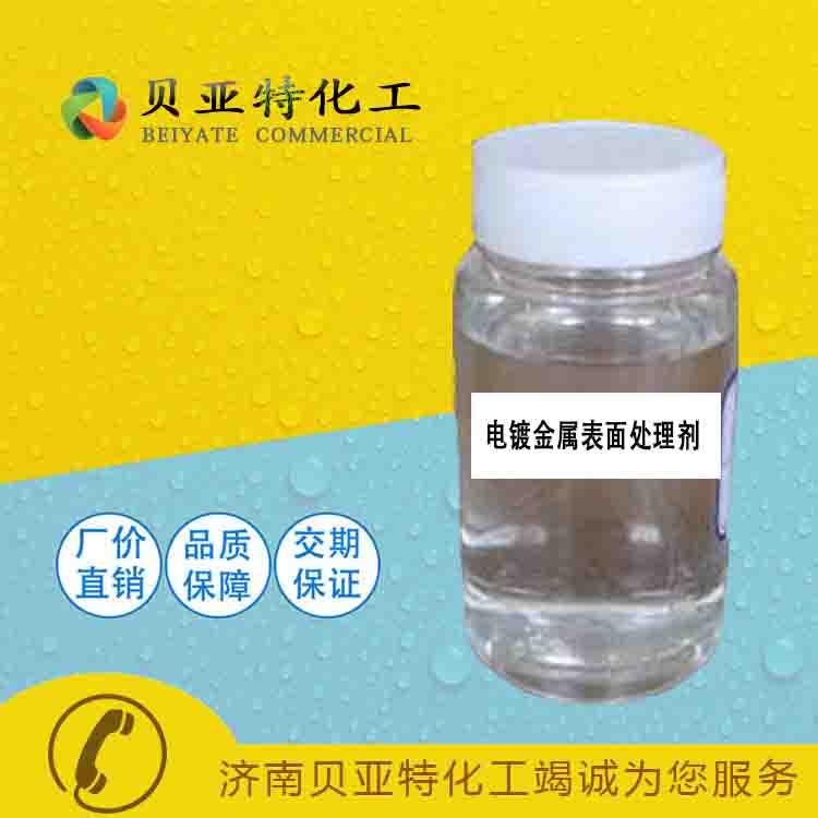 电镀金属表面处理剂
