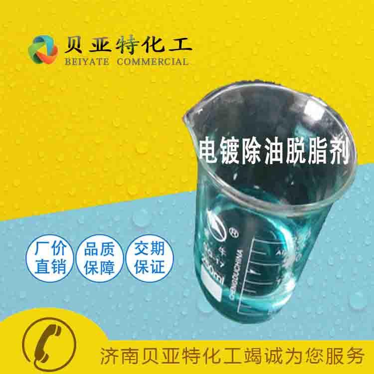 电镀除油脱脂剂