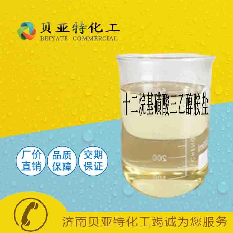 三乙醇胺磺酸盐
