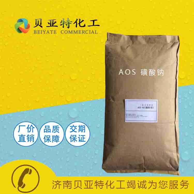 a-烯基磺酸钠 AOS粉