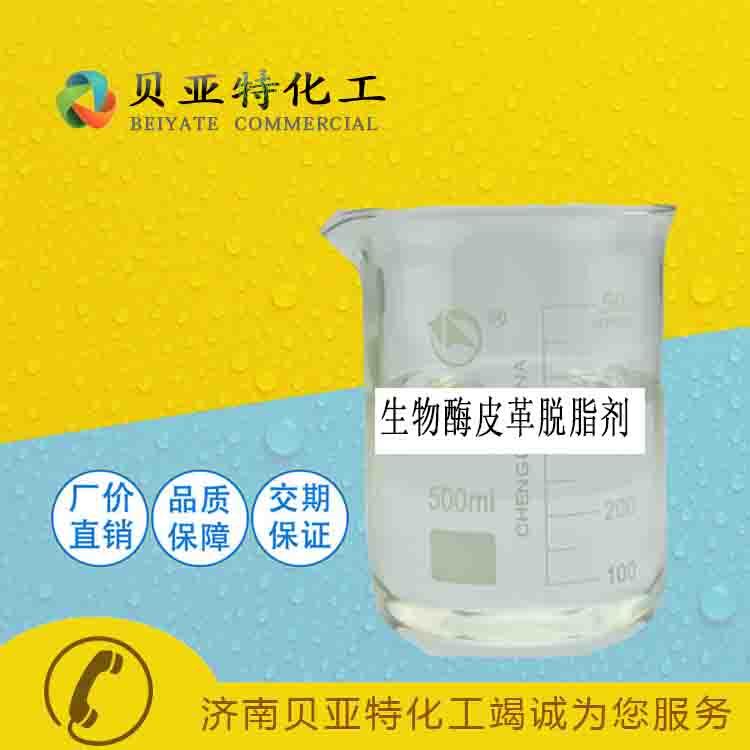 生物酶皮革脱脂剂