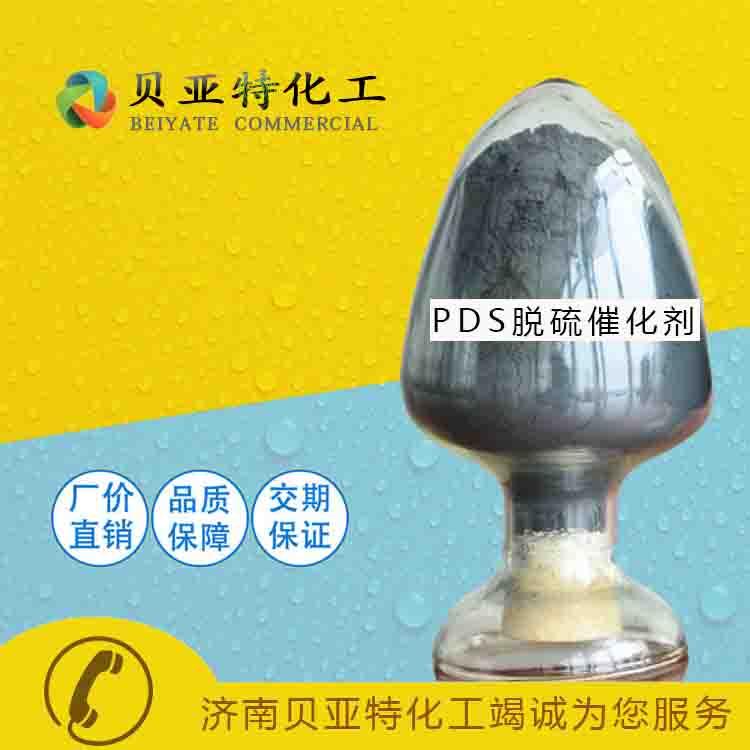 PDS脱硫催化剂
