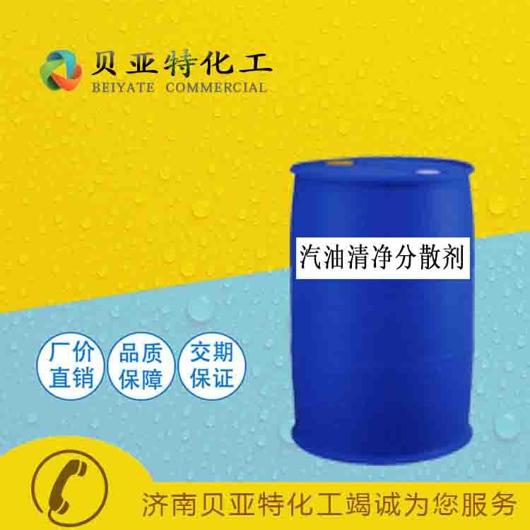 汽油清净分散剂