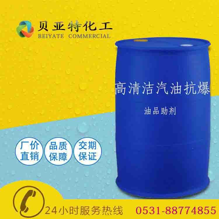 高清洁汽油抗爆剂—非金属汽油抗