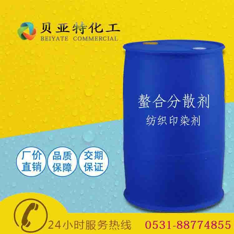 螯合分散剂