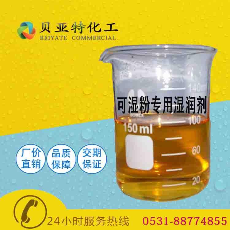 可湿粉专用湿润剂