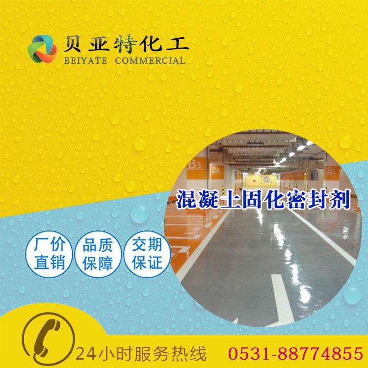 混凝土固化密封剂