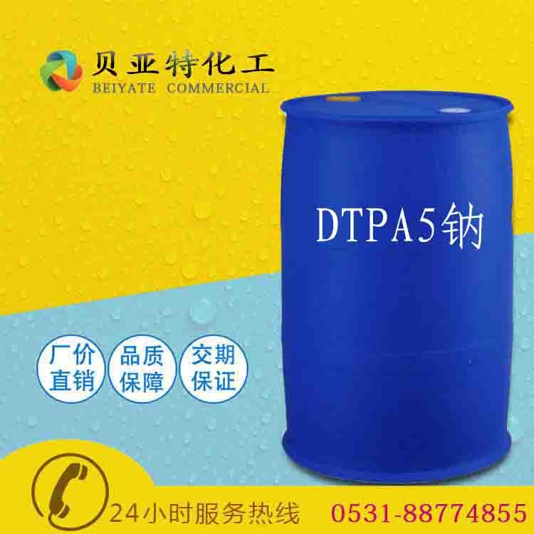 二乙三胺五乙酸钠-DTPA5钠