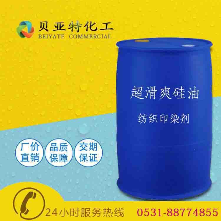 超滑爽硅油