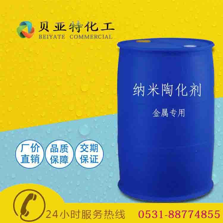 纳米陶化剂