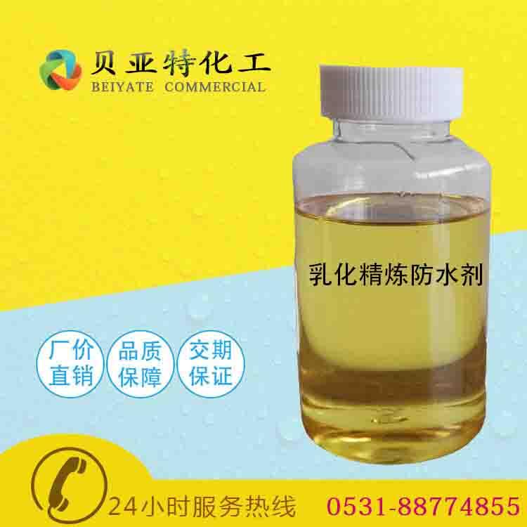 乳化精炼防水剂