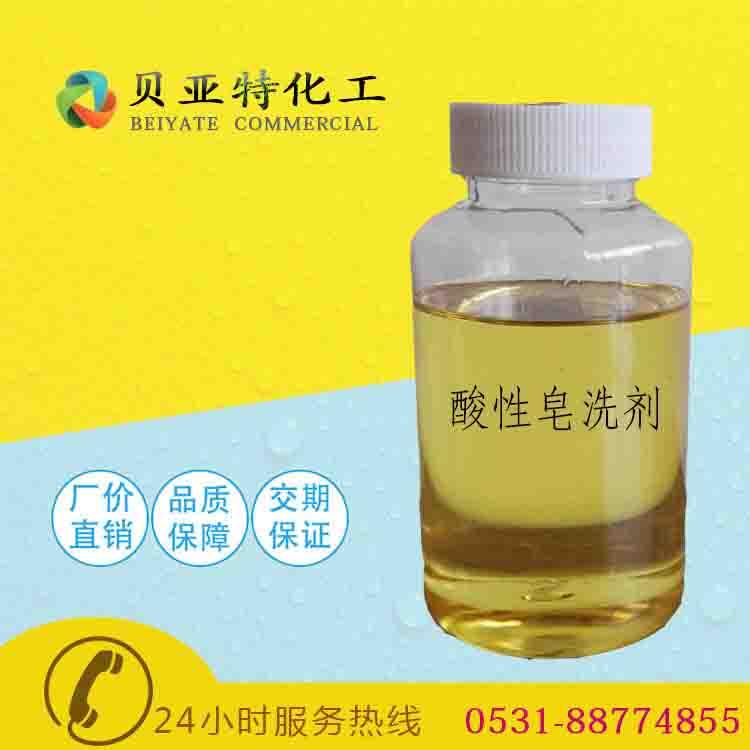 酸性皂洗剂