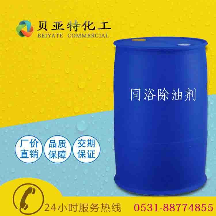 同浴除油剂