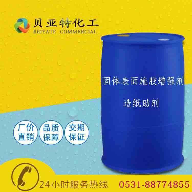 固体表面施胶增强剂