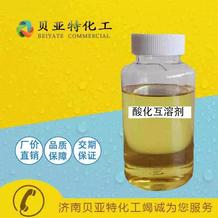 <b>酸化互溶剂-酸化多功能助剂</b>