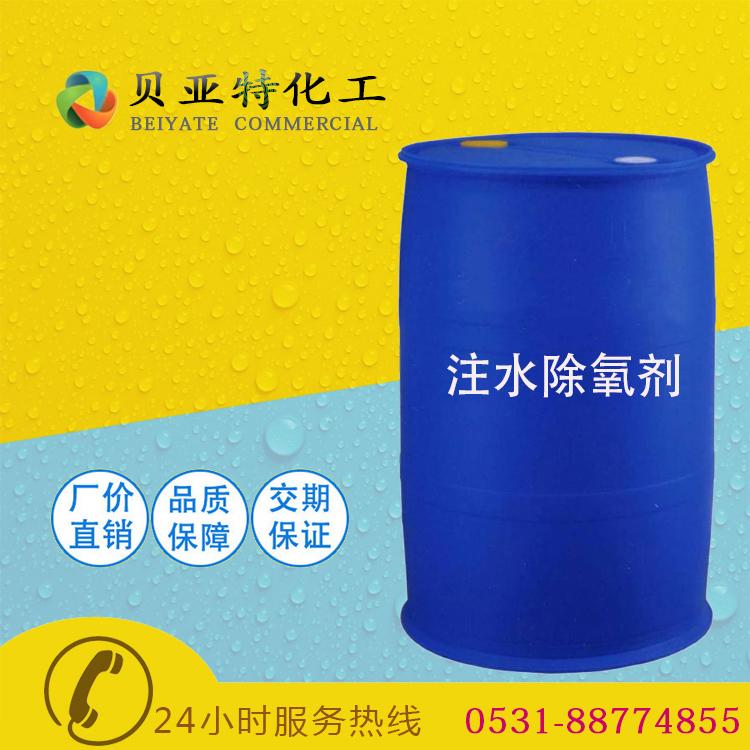 <b>注水除氧剂</b>