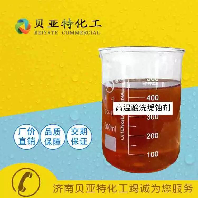 <b>高温酸洗缓蚀剂-季铵盐类</b>