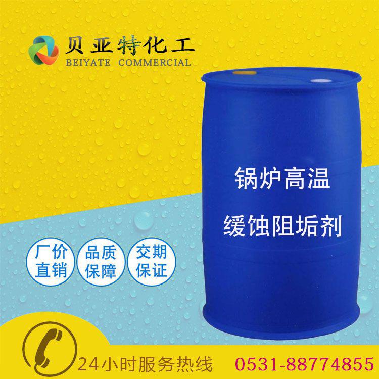 <b>锅炉高温缓蚀阻垢剂</b>