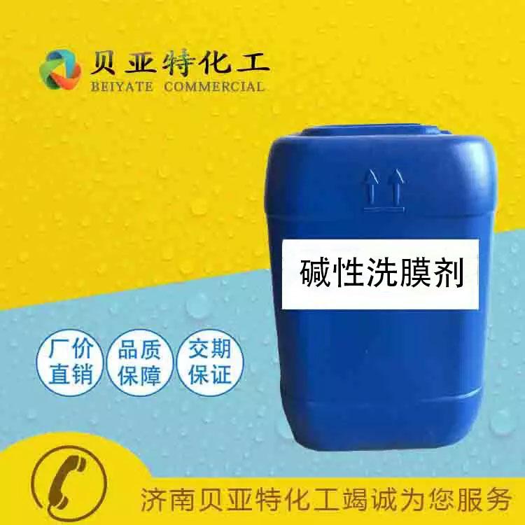 碱性洗膜剂