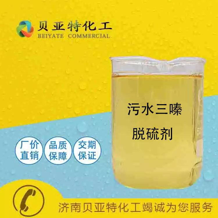 污水三嗪脱硫剂