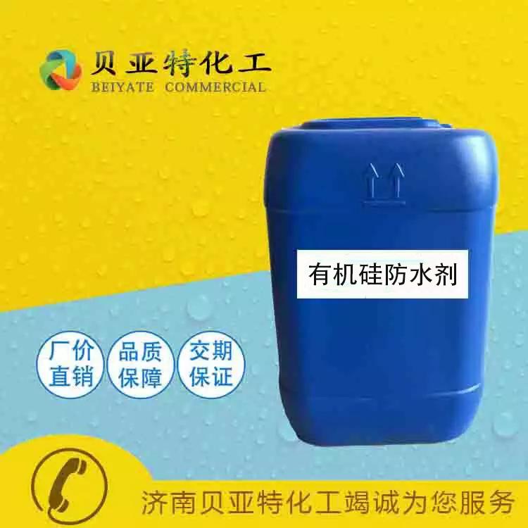 <b>有机硅防水剂</b>