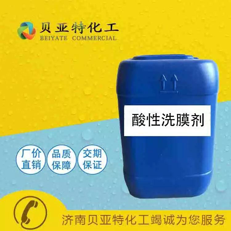 <b>酸性洗膜剂</b>