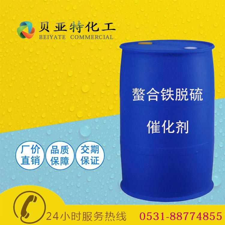 <strong>螯合铁脱硫催化剂</strong>