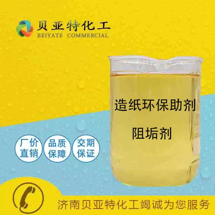 <strong>造纸环保助剂-阻垢剂</strong>