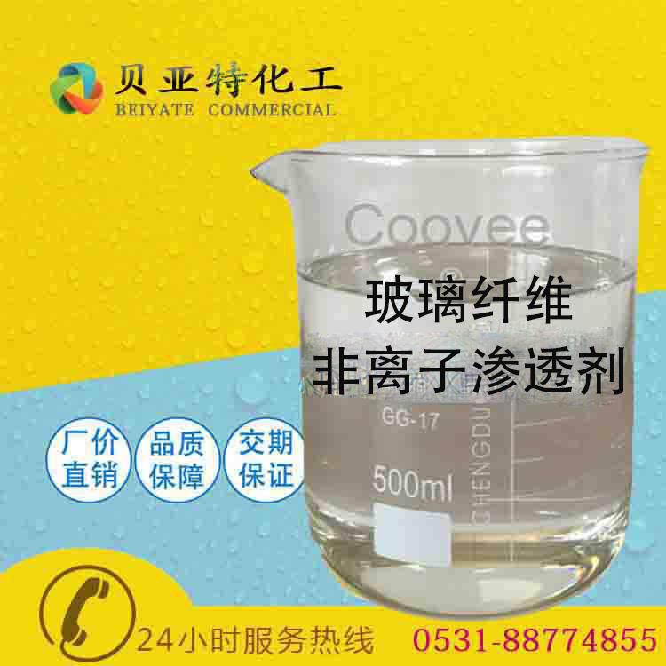 玻璃纤维非离子渗透剂
